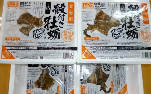 10-187 容器まるごとレンジOK!殻付蒸し牡蠣(5入×4パック)