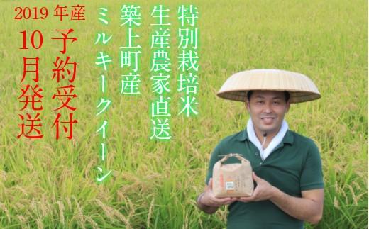 10-07 特別栽培米「ミルキークイーン」白米4㎏(Nouhan農繁)