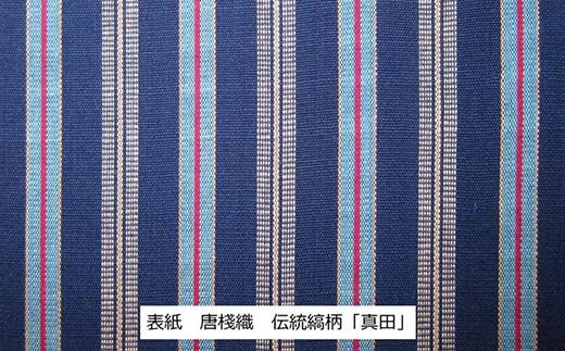 表紙は唐棧織(とうざんおり)の伝統縞柄「真田」であしらっています。