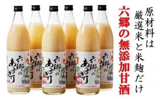 A29170お米と米麹だけで作った六郷の無添加甘酒/900ml×6本