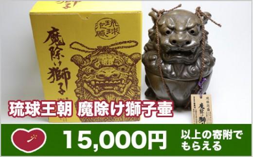 TR02:琉球王朝 魔除け獅子壷