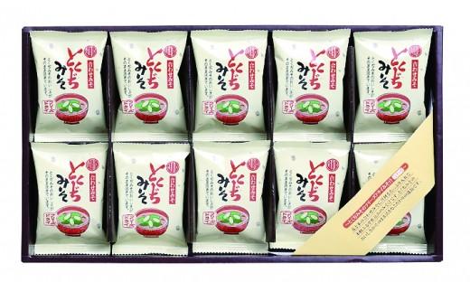 01E-039 とくぢ味噌フリーズドライみそ汁20ケ入