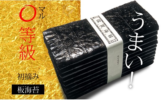 C20-016 【緊急入荷】初摘み〇等級板海苔(100枚入り)