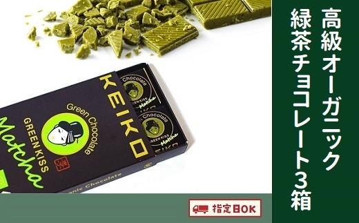 055-09 高級オーガニック緑茶チョコレートGREEN KISS 3箱