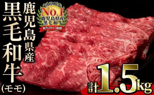 b5-035 牛肉のすすめ!福沢諭吉もすすめた牛鍋セット(黒毛和牛ももスライス1500g)