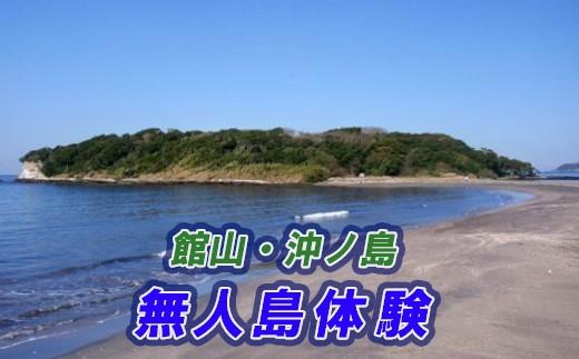 【020-014】沖ノ島 無人島体験(歴史学習・自然観察・ビーチコーミング)