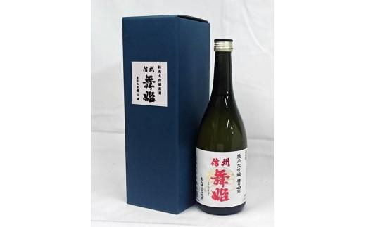 信州舞姫 純米大吟醸原酒 美山錦 磨き49