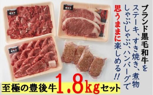 いろいろ楽しめる至極の豊後牛1.8kgセット