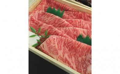 [№5546-0268]黒毛和牛A5ランク ロース すき焼き・しゃぶしゃぶ用500g