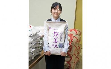 [№5546-0265]JAあかし 特別栽培米花美人10kg