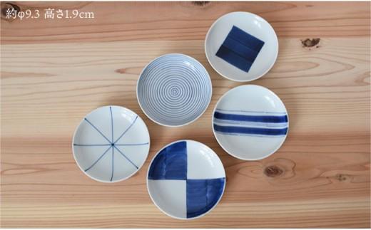 PB11 【波佐見焼】染付 3寸丸小皿 5枚組【團陶器】-2