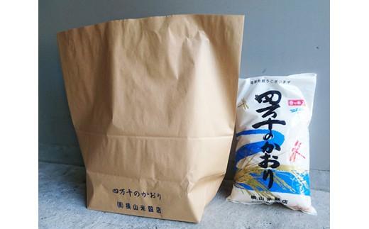 お米を横にして厚紙袋に梱包し配送します。