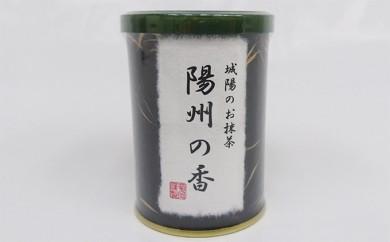[№5576-0057]城陽のお抹茶「揚州の香」(ようすのかおり)
