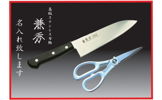 E-6 家庭用包丁 KANEHIDE MV鋼 口無 包丁+キッチンばさみ(名入れ有)
