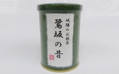 [№5576-0058]城陽のお抹茶「鷺坂の昔」(さぎさかのむかし)