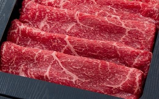 但馬牛特選赤身うす切り900g(約450g×2パック)×3回分