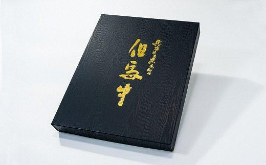 お届けする箱のイメージ