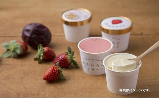 【010-019】農家が作ったイチゴ&パッションフルーツアイス8個セット