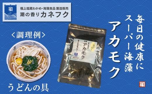 【010-040】注目度急上昇中!健康食品 スーパー海藻「乾燥アカモク」