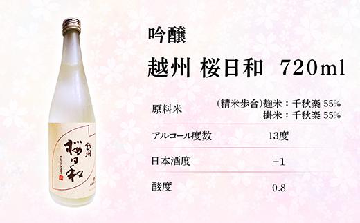 「久保田」で有名な朝日酒造から、春限定で発売される季節限定酒です。