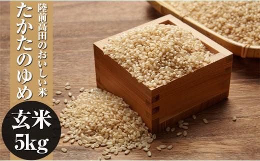 たかたのゆめ玄米5kg