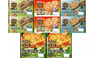 [№5722-0150]日本ハム 石窯工房ピザ 8個セット