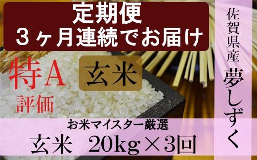 J-13 《3ヶ月毎月お届け》佐賀県産夢しずく 玄米20kg定期便