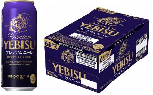 A05:【濃密な香り、コク、その余韻】ヱビス プレミアムエール・500ml×1ケース(24缶)