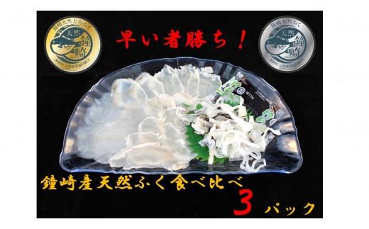M1341_鐘崎天然ふく食べくらべセット
