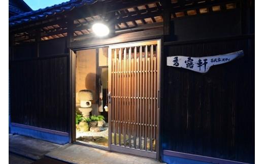 【H-8】「古民家ステイ 香露軒」2名宿泊