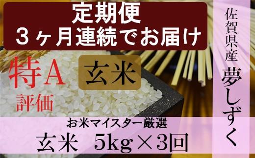 D-66 《3ヶ月毎月お届け》佐賀県産夢しずく 玄米5kg定期便