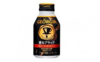 [№5800-0159]ボトル缶290ml×24本 ジョージア香るブラック