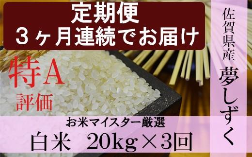 J-12 《3ヶ月毎月お届け》佐賀県産夢しずく 白米20kg定期便