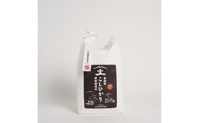 特別栽培米 奥能登こしひかり(玄米) 2kg