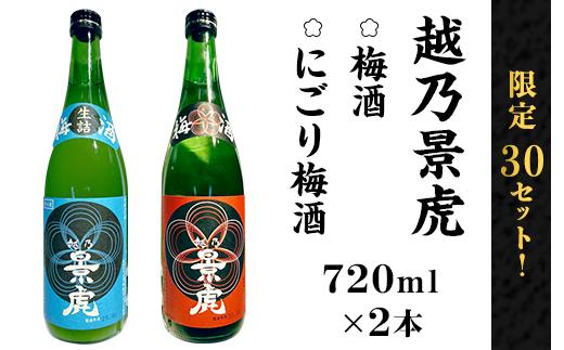 越乃景虎 梅酒+にごり梅酒セット【諸橋酒造】