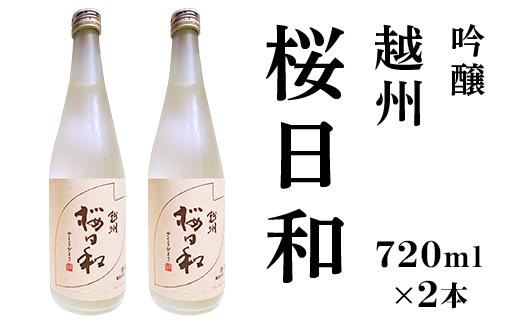 越州 桜日和(さくらびより)720ml×2本【朝日酒造】