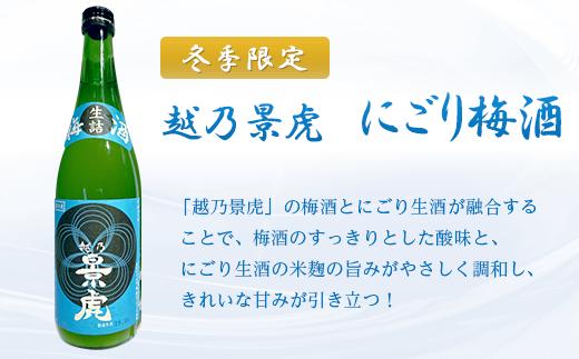 【越乃景虎】にごり梅酒 720ml