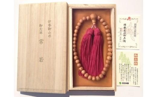 G-17 伊勢神宮の神域内で育った「御山杉のお念珠」女性用O ふさの色:ワインレッド