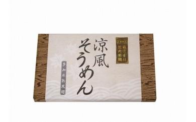 厳選素材・多加水熟成そうめん(2箱)
