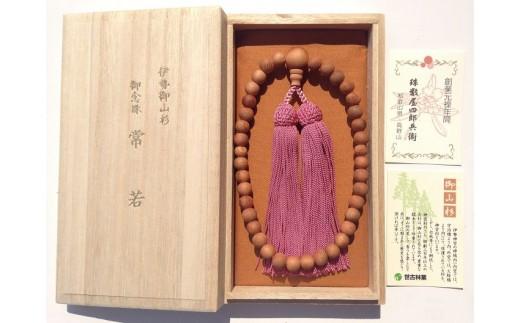 G-17 伊勢神宮の神域内で育った「御山杉のお念珠」女性用O ふさの色:ピンク