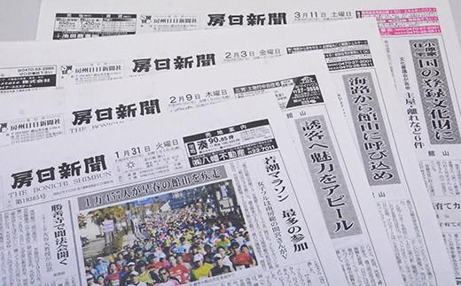 【010-023】地域情報を毎日配信!房日新聞(本紙)2カ月分
