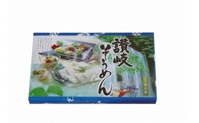 伝統製法・厳選素材・讃岐そうめん(2箱)