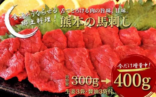 【期間限定増量中!】熊本名物 馬刺し400g