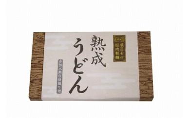 厳選素材・多加水熟成綾織り・熟成うどん(2箱)