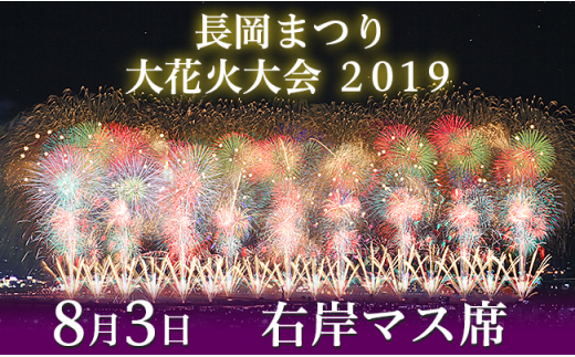 M-3【8月3日】長岡まつり大花火大会「右岸マス席」