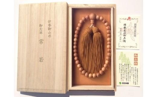 G-17 伊勢神宮の神域内で育った「御山杉のお念珠」女性用O ふさの色:金茶