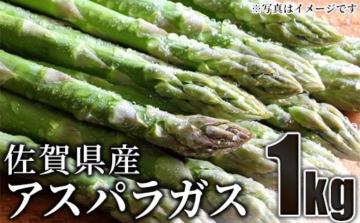 MF001 【農家直送】アスパラガス1kg