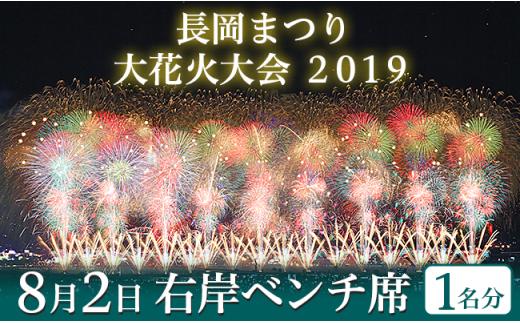 B-2【8月2日】長岡まつり大花火大会「右岸ベンチ席(1名分)」
