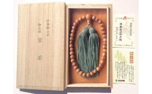 G-17 伊勢神宮の神域内で育った「御山杉のお念珠」女性用O ふさの色:緑