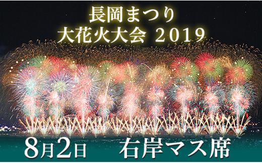 M-2【8月2日】長岡まつり大花火大会「右岸マス席」
